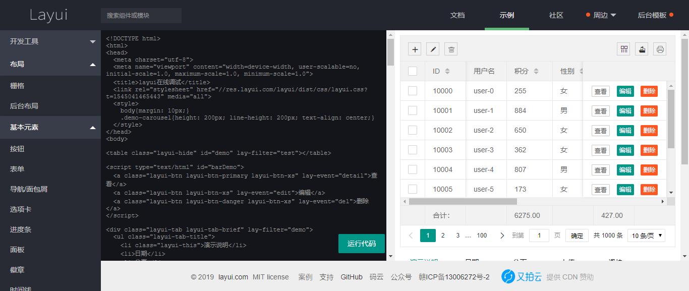Layui框架表格渲染,分页,子父页面传值,表单赋默认值等
